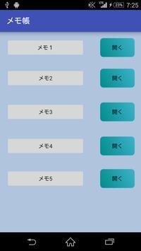 メモ帳 ~シンプルで使いやすい~ poster