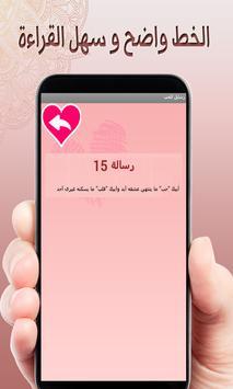 رسايل لعيد الحب apk screenshot