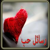 رسائل للحب بدون انترنت icon