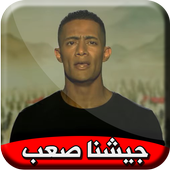 اغاني محمد رمضان بدون نت 2019 For Android Apk Download