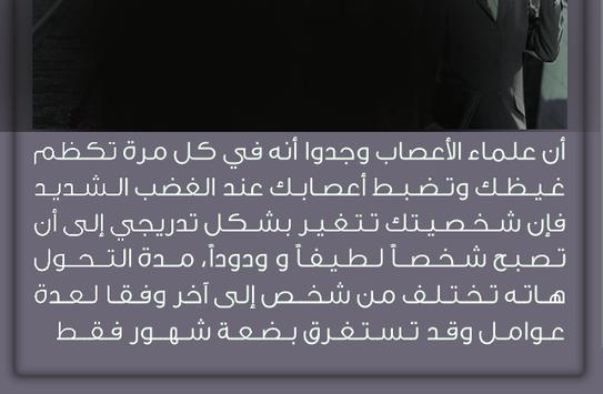 اروع حكم تهز القلوب apk screenshot