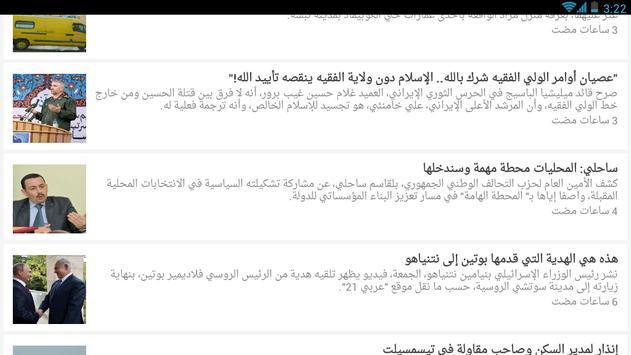 الجريدة النهار الجزائرية pdf 2018 apk screenshot