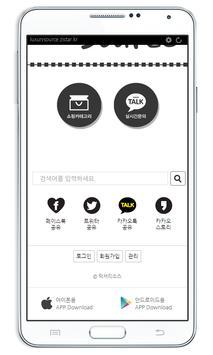 럭셔리소스 apk screenshot