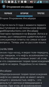 Откровения инсайдера apk screenshot