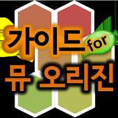 가이드 for 뮤오리진 icon