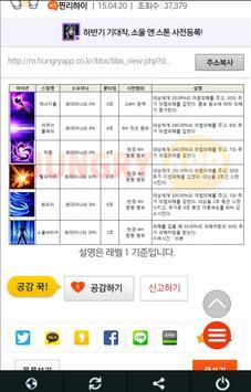 가이드 for 뮤오리진 apk screenshot