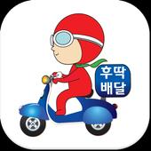 후딱 배달 2015 대리점용 icon