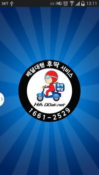 후딱 배달 2015 대리점용 poster