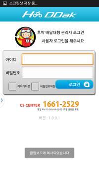 후딱 배달 2015 대리점용 apk screenshot