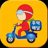 후딱 배달 2015 기사용 icon