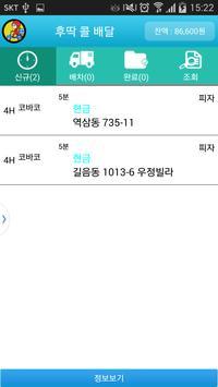 후딱 배달 2015 기사용 apk screenshot