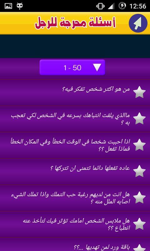 أسئلة محرجة للحبيب For Android Apk Download