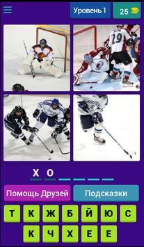 4 Фото 1 Спорт poster