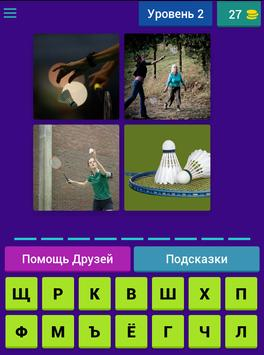 4 Фото 1 Спорт screenshot 12
