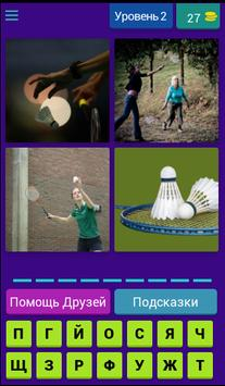 4 Фото 1 Спорт screenshot 2