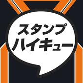 Stamp for Haikyu icon