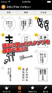 Stamp for Haikyu screenshot 4