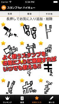 Stamp for Haikyu screenshot 7