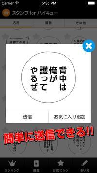 Stamp for Haikyu screenshot 8