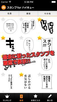 Stamp for Haikyu screenshot 9