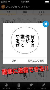 Stamp for Haikyu screenshot 13