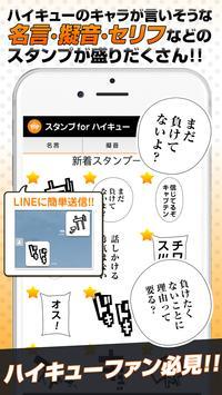 Stamp for Haikyu screenshot 10