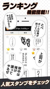 Stamp for Haikyu screenshot 1