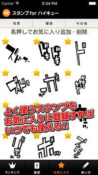 Stamp for Haikyu screenshot 2