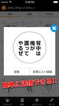 Stamp for Haikyu screenshot 3