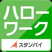 ハローワーク求人検索 仕事探しの決定版 icon