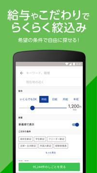ハローワーク求人検索 仕事探しの決定版 apk screenshot
