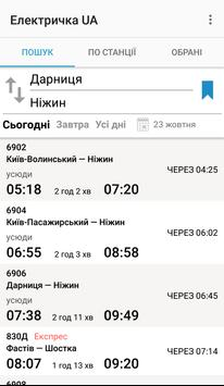 Електричка UA poster