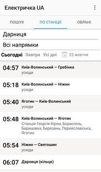 Електричка UA screenshot 1