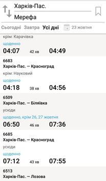 Електричка UA screenshot 2
