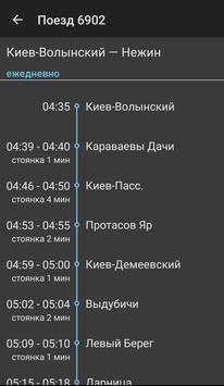 Електричка UA screenshot 4