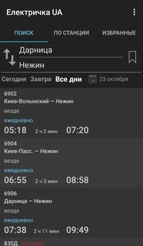 Електричка UA screenshot 5