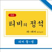 티비의정석 - 무료tv다시보기 icon