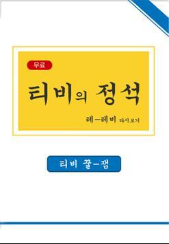 티비의정석 - 무료tv다시보기 apk screenshot