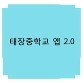 태장중학교 앱 2.0 icon