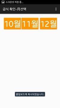 태장중학교 앱 2.0 poster