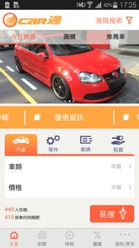 car通 poster
