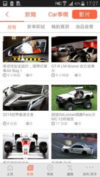 car通 apk screenshot