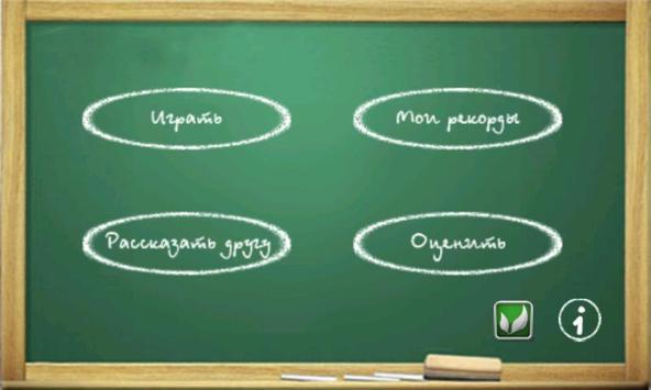 Fun Words - Игра в слова! apk screenshot