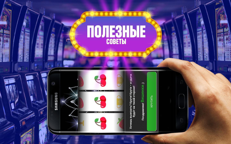 Хочу игровые автоматы на телефоне где в иркутске есть игровые автоматы