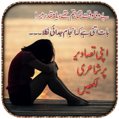 Urdu Dukhi Poetry On Photo icon