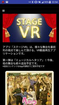 Stage VR ポスター