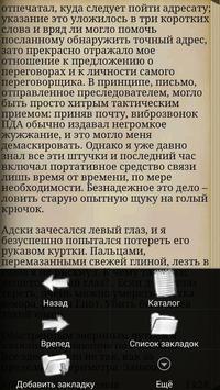 Полная серия книг screenshot 3