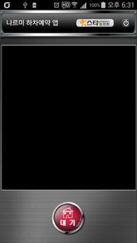 스타소프트 국민캡 나르미 폰배차 poster