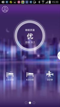 SmartBracelet apk screenshot