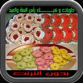 حلويات وكيـك رأس السنة والعيد icon